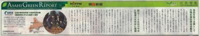 朝日新聞101030_GR