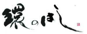 wanohashi_logo_small