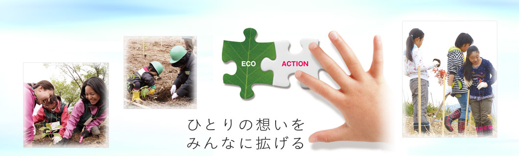 「未来のために何かしたい」 その想いから、一歩踏み出すお手伝いをします。ひとりの想いをみんなに拡げる
